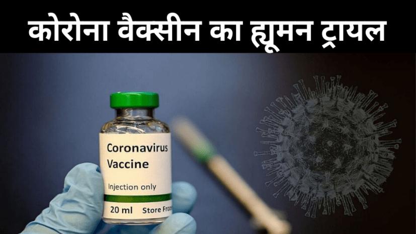 कोरोना वैक्सीन की उम्मीद बढ़ी, अमेरिकी कंपनी ने किया ह्यूमन ट्रायल