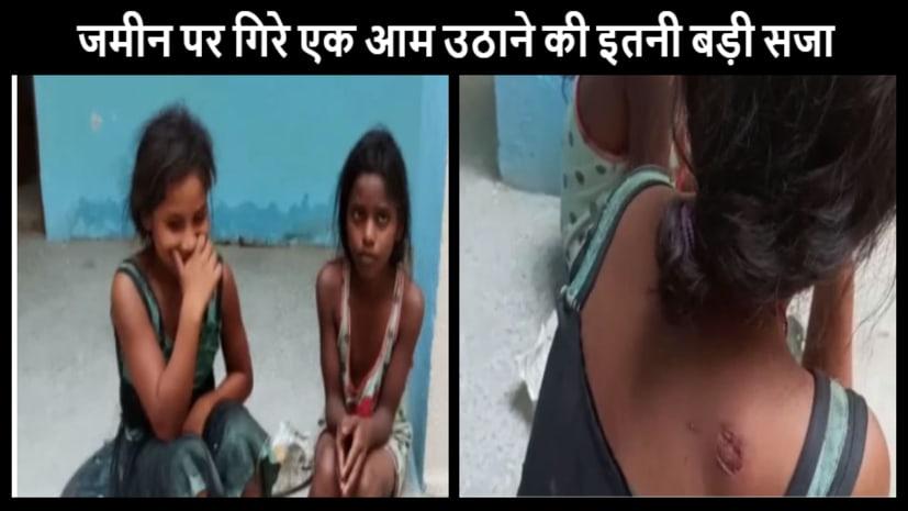 शर्मनाक: सिर्फ आम के टिकोले के लिये हैवानों ने 2 मासूम बच्चियो को कड़ाके की धूप में बांध कर की पिटाई,पानी के लिये भी तड़पाया
