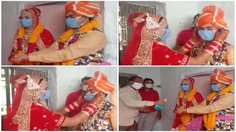 लॉकडाउन में हुई अनोखी शादी, वरमाला के साथ ही दोनों ने एक दूसरे को पहनाया मास्क, खाई कसम