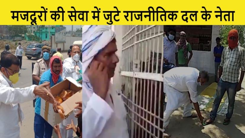 मजदूरों की सेवा में जुटे पॉलिटिकल पार्टी के नेता,कोई भूखों को भोजन दे रहा तो कोई पैरों में पहना रहा चप्पल,वहीं JDU MLAअफसरों को कोस रहे