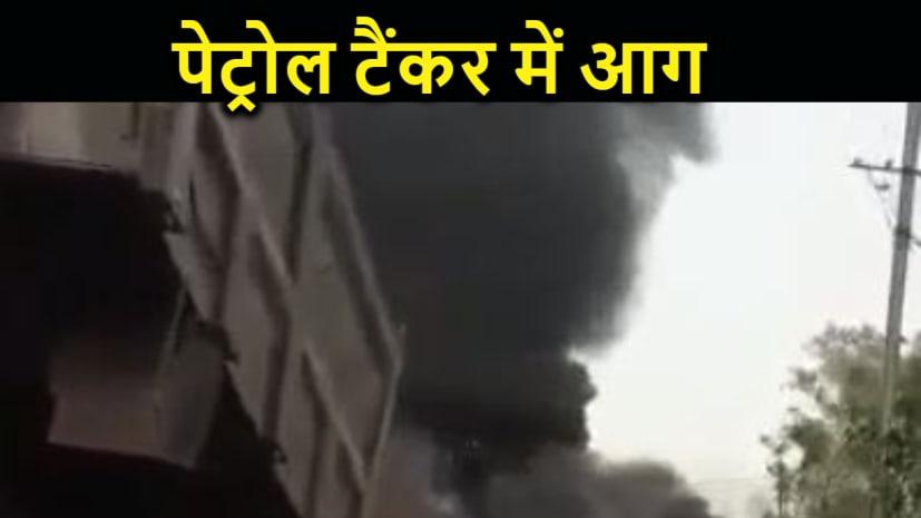 BIG BREAKING : पटना में पेट्रोल टैंकर में लगी भीषण आग, इलाके में मची अफरा तफरी