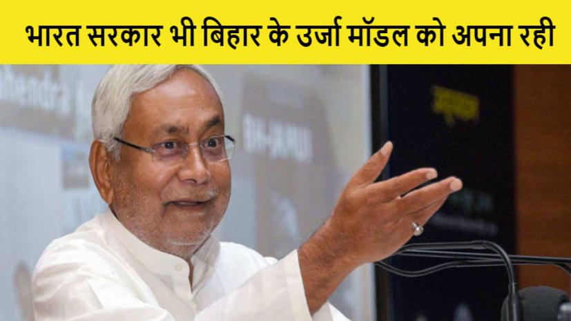 CM नीतीश बोले-केंद्र सरकार भी बिहार के उर्जा मॉडल को अपना रही यह अच्छी बात.....