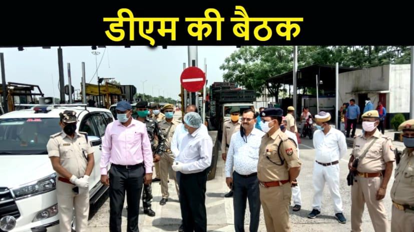 बिहार बॉर्डर पर कुशीनगर और गोपालगंज के डीएम ने की बैठक, प्रवासी मजदूरों के आवागमन पर हुई चर्चा