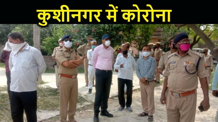 यूपी के कुशीनगर में अबतक कोरोना के मिले 7 मरीज, एक की मौत, 4 एक्टिव