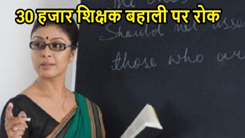 बिहार में 30 हजार शिक्षकों की बहाली पर फिर से रोक, कोर्ट के आदेश के बाद रोकी गई नियुक्ति