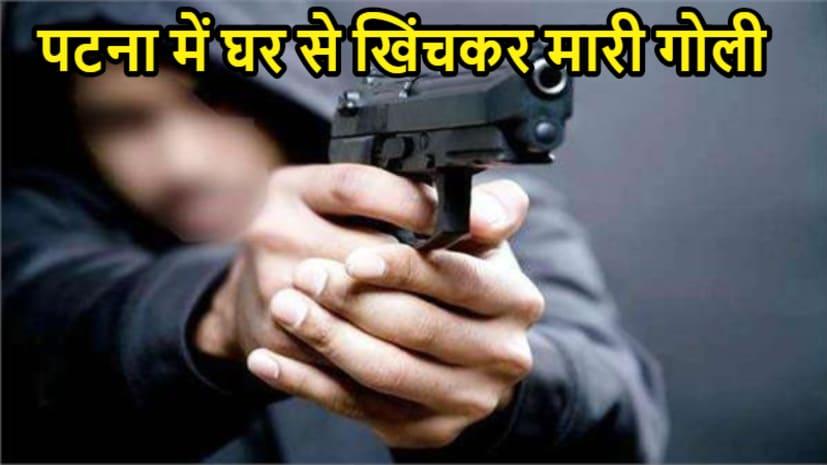 पटना में स्वास्थ्य विभाग के कर्मचारी को घर से खिंचकर मारी गोली, गुंगी लड़की से गंदी हरकत करने का लगा आरोप