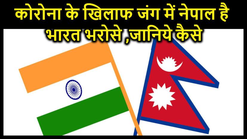 कोरोना से जंग के खिलाफ अब नेपाल है भारत पर निर्भर ,जानिये कैसे