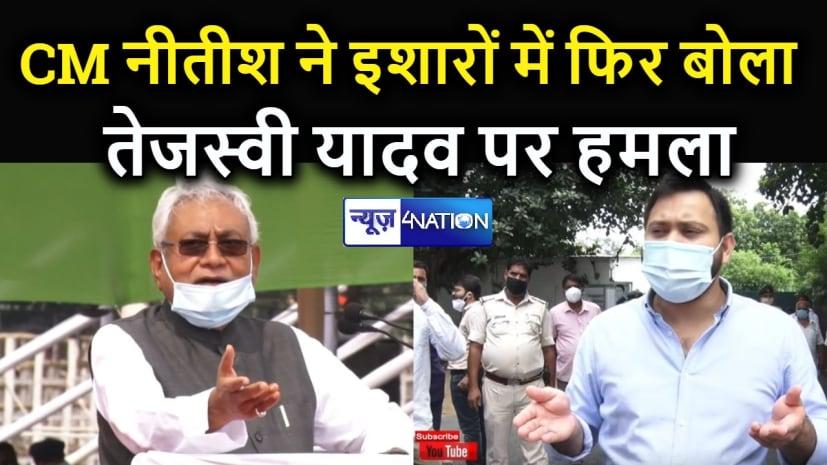 सुशांत सिंह राजपूत मामले पर CM नीतीश ने इशारों में तेजस्वी पर बोला हमला, कहा- हमारे लिए मामला न्याय का है, राजनीति का नहीं