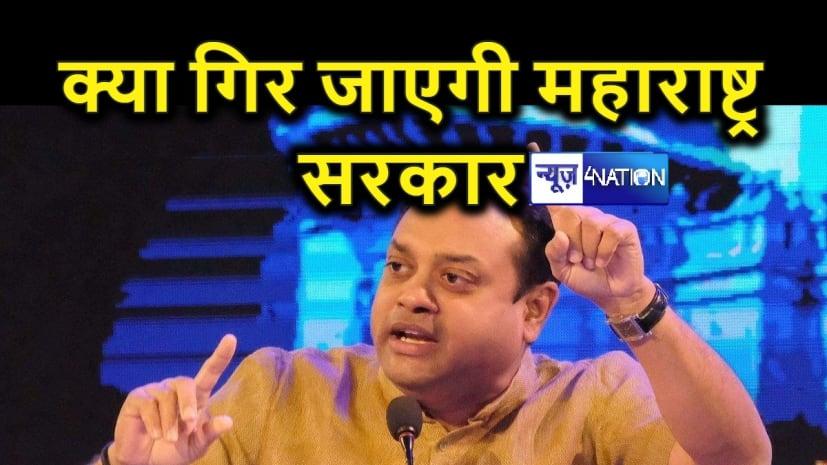 सुशांत केस में CBI के खुलासे से क्या गिर जाएगी महाराष्ट्र की सरकार? संबित पात्रा ने ट्वीट कर दिया संकेत