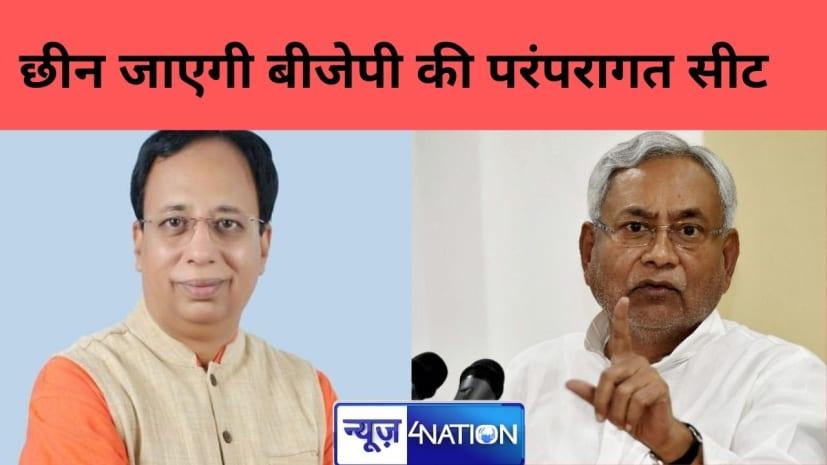 जेडीयू ने बीजेपी को दिया बड़ा झटका!  छीन जाएगी BJP की परंपरागत विस सीट पालीगंज