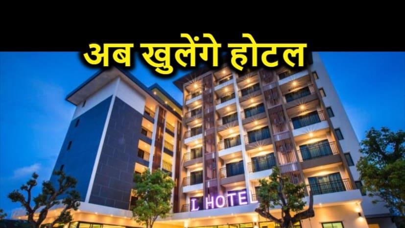 अनलॉक-3: अब इस राज्य में होटल खोलने की दी इजाजत, जिम रहेंगे बंद