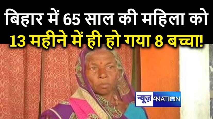 बिहार में 65 साल की महिला को 13 महीने में ही हो गया 8 बच्चा! भ्रष्टाचार की बह रही धार...