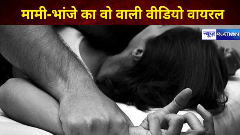 महिला के साथ सुनसान इलाके में रेप, अपराधियों ने भांजे से भी जबरन बनावाया शारीरिक संबंध, मामी- भांजे का वीडियो वायरल