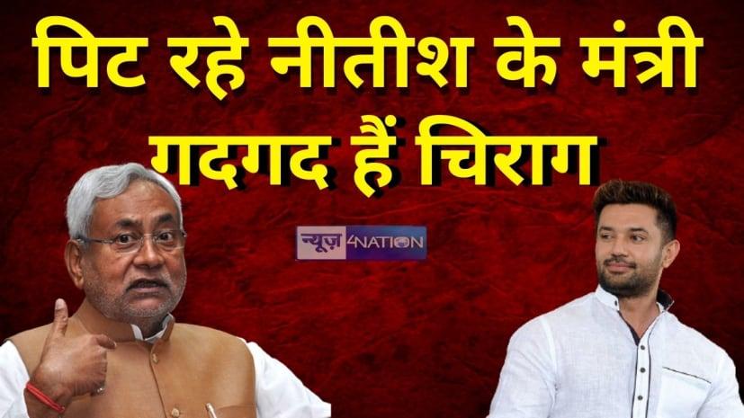 लोजपा ने JDU को चिढ़ाया, कहा- रोज पिट रहे हैं सत्ताधारी विधायक, पहले उस पर दीजिए ध्यान