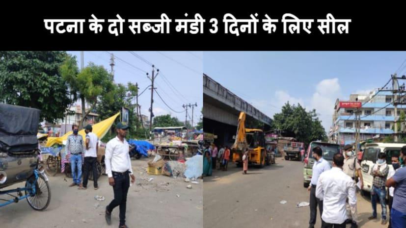 पटना DM का बड़ा आदेश,राजधानी के दो सब्जी मंडी 3 दिन तक रहेंगे बंद