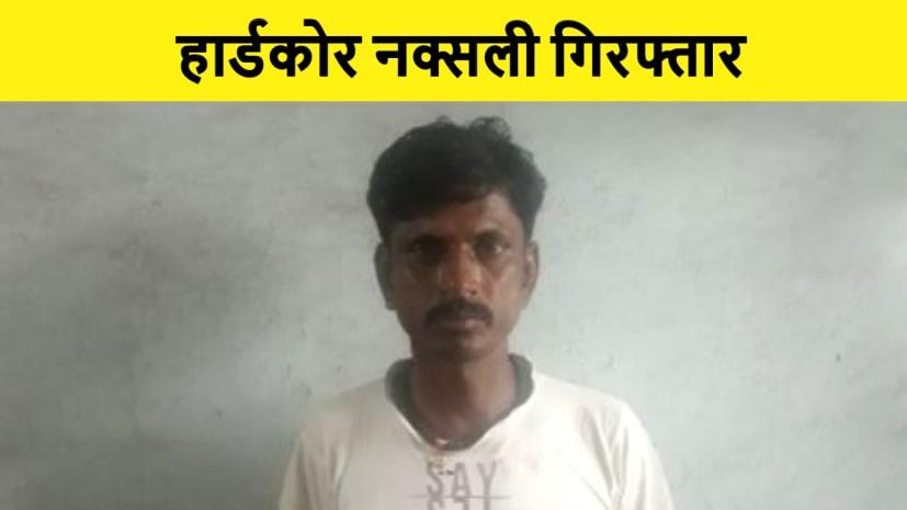 मोतिहारी में हार्डकोर नक्सली केदार राउत गिरफ्तार, पूर्व मंत्री के घर हमला सहित कई मामलों में थी पुलिस को तलाश