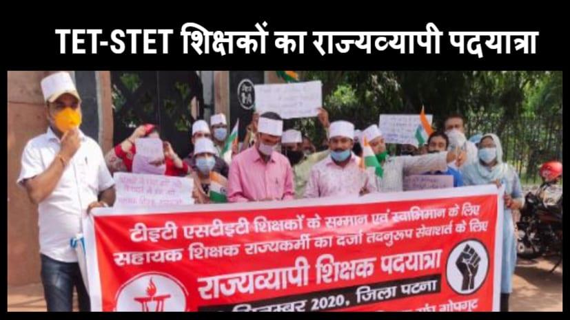 TET-STET शिक्षकों ने निकाली राज्यव्यापी पदयात्रा, सेवाशर्त संशोधन और पूर्ण वेतनमान की लड़ाई जारी रखने का किया एलान