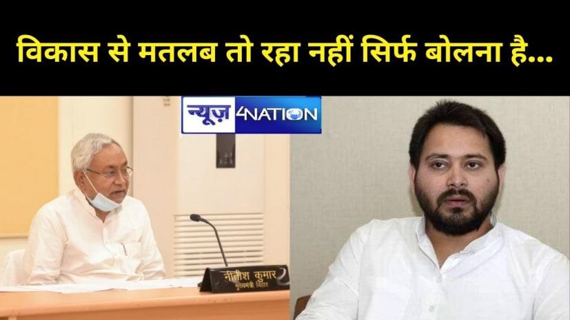 CM नीतीश ने फिर से तेजस्वी यादव पर किया अटैक,कहा-इक्का-दुक्का लोग बोल रहे बोलते रहें, मौका मिला था तो क्यों नहीं करवाये ?