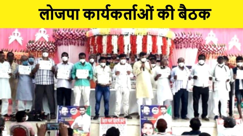 नालंदा में लोजपा कार्यकर्ताओं की बैठक, बिहार फ़र्स्ट बिहारी फ़र्स्ट के नारे को बुलंद करने की अपील