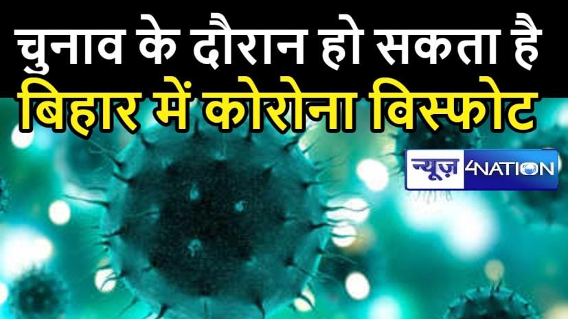 केंद्र सरकार की बड़ी चेतावनी,बिहार में चुनाव के दौरान हो सकता है कोरोना विस्फोट