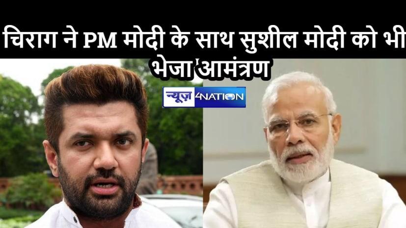 चिराग ने PM मोदी-CM नीतीश को पिता के श्राद्ध कर्म में आने का भेजा निमंत्रण,देशभर के दिग्गज नेता होंगे शामिल