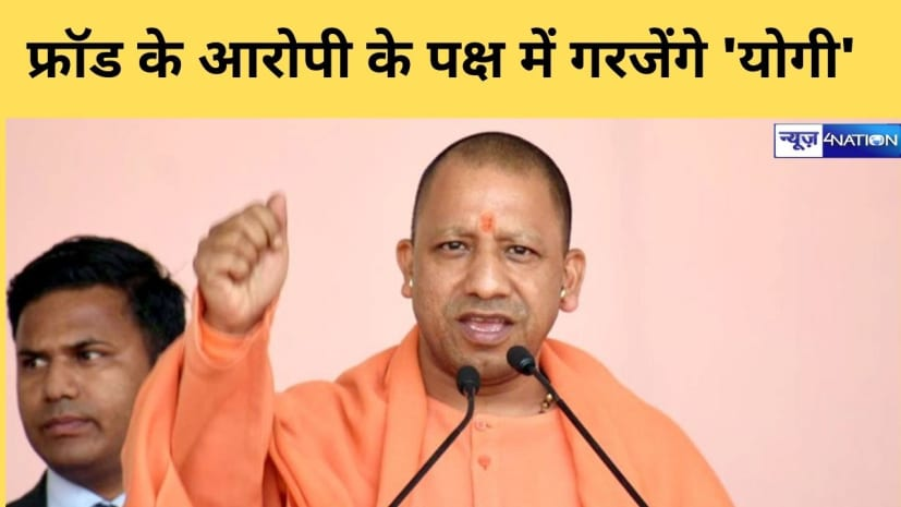 योगी आदित्यनाथ की बिहार में चुनावी सभा, 'फ्रॉड' के चर्चित आरोपी BJP कैंडिडेट 'दीपक' के पक्ष में भी करेंगे जनसभा