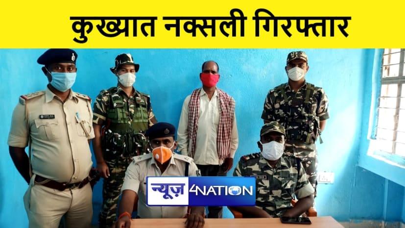 नवादा में एसएसबी और पुलिस की संयुक्त कार्रवाई, कुख्यात नक्सली पप्पू रविदास को किया गिरफ्तार