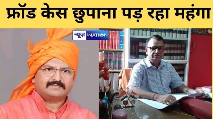 'फ्रॉड' केस छुपाने में बुरे फंसे अरवल के BJP कैंडिडेट दीपक शर्मा,पटना हाईकोर्ट में दाखिल हुई याचिका,जल्द सुनवाई की संभावना