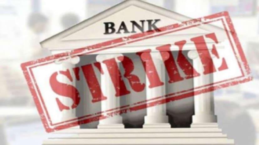 हड़ताल : 26 नवंबर को स्टेट बैंक को छोड़कर सभी व्यावसायिक बैंक और ग्रामीण बैंक रहेंगे बंद
