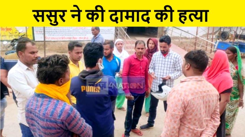 नवादा : ससुर ने अपने ही दामाद की चाकू से गोदकर की हत्या, जाँच में जुटी पुलिस