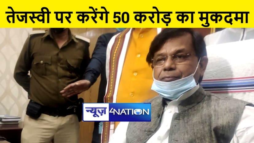 अपने ऊपर लगे आरोपों को शिक्षा मंत्री मेवालाल ने किया ख़ारिज, कहा तेजस्वी पर करेंगे 50 करोड़ के मानहानि का मुकदमा