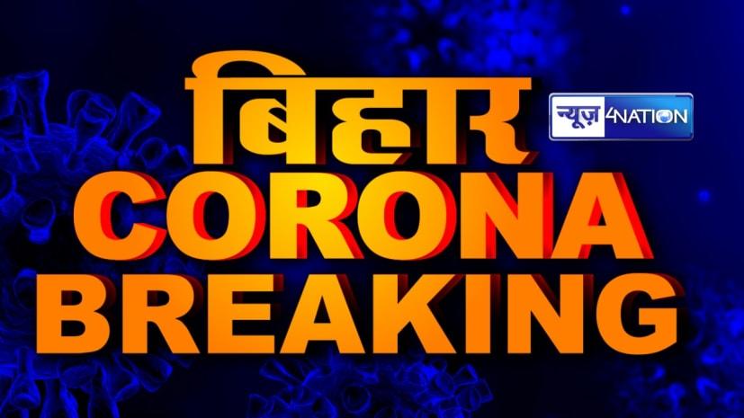 बिहार में कोरोना का कहर जारी, फिर मिले 794 मरीज, एक्टिव मरीजों की संख्या हुई 6461