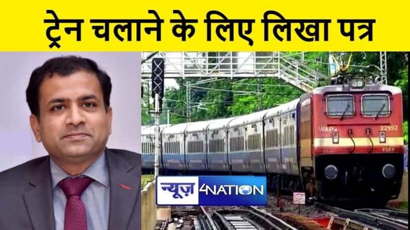 जाम से निजात दिलाने के लिए विभिन्न मार्गो पर हो ट्रेनों का परिचालन, परिवहन सचिव ने डीआरएम दानापुर को लिखा पत्र