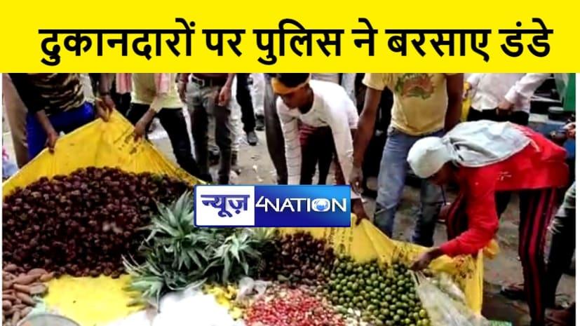 कैमूर : अतिक्रमण हटाने गयी पुलिस ने दुकानदारों पर बरसाए डंडे, बाज़ार में मची अफरा तफरी