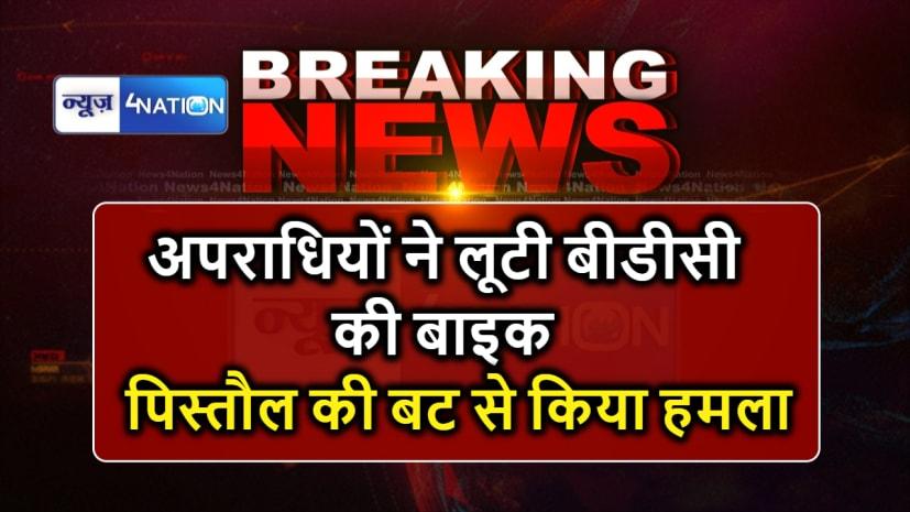 गोपालगंज में अपराधियों ने लूटी बीडीसी सदस्य की बाइक, विरोध करने पर पिस्तौल की बट से किया हमला