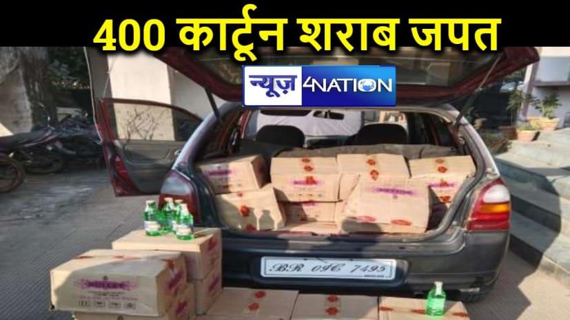 गया पुलिस ने पकड़ी शराब की बड़ी खेप, लाखों की शराब जब्त