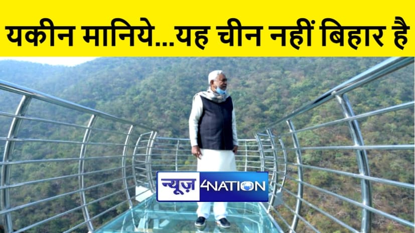 मुख्यमंत्री नीतीश कुमार ने राजगीर में जू सफारी का लिया जायजा, कहा मार्च तक बनकर तैयार होगा गिलास ब्रिज