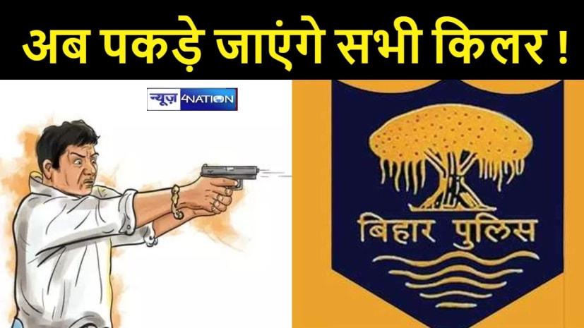 रूपेश हत्याकांड के बाद बिहार पुलिस का टारगेटेड ऑपरेशन : STF ने कांट्रेक्ट किलरों की सूची बनाकर शुरू की धर-पकड़