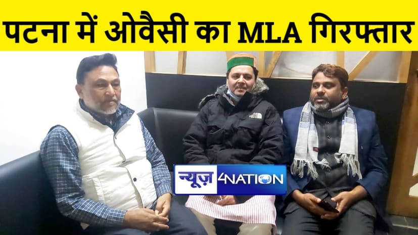 पटना में ओवैसी का MLA गिरफ्तार, जानिए पूरा मामला