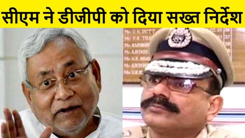 CM नीतीश ने DGP से कहा..रुपेश हत्याकांड में चाहे जो भी संलिप्त हो उसे करें गिरफ्तार,शिथिलता बर्दाश्त नहीं