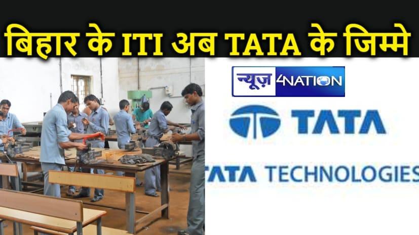 बिहार के आइटीआई को सेंटर ऑफ एक्सीलेंस बनाएगी टाटा टेक्नोलॉजी, छात्रों को मिलेगा आधुनिक तकनीक का प्रशिक्षण