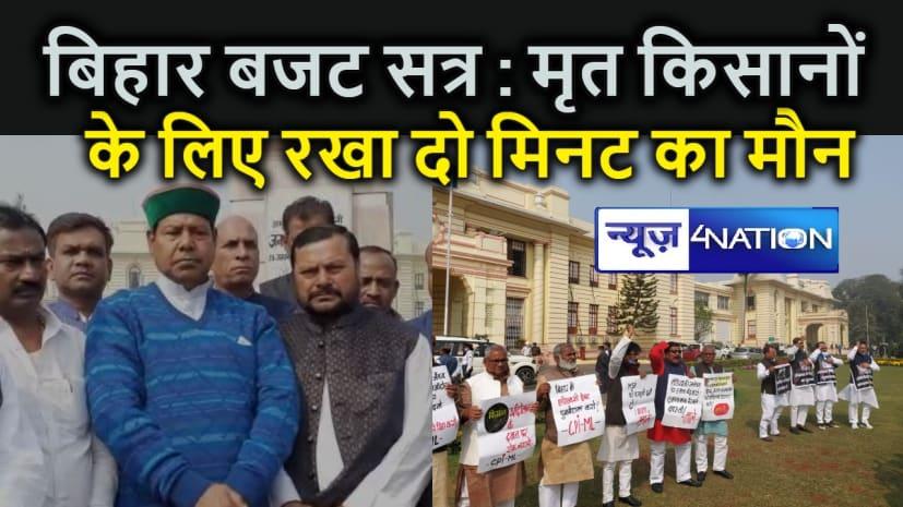 विपक्ष ने दी मृत किसानों को श्रद्धांजली, सरकार के खिलाफ किया प्रदर्शन
