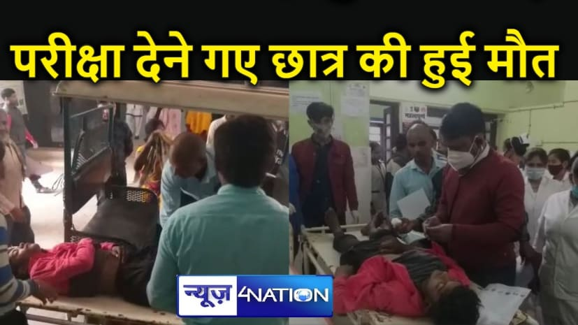 बिग ब्रेकिंग - मैट्रिक परीक्षा देने गए छात्र की तबीयत बिगड़ी, इलाज के दौरान मौत