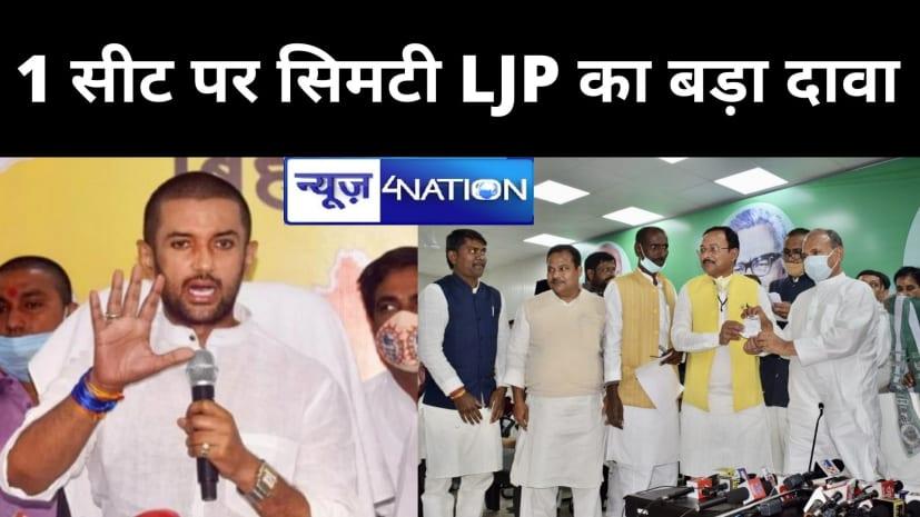 चिराग की झोपड़ी में लगी आग तो मच गई भगदड़! एक सीट पर सिमटी LJP का दावा- ऐसे में जेडीयू तो लोजपा से भी नहीं लड़ पायेगी
