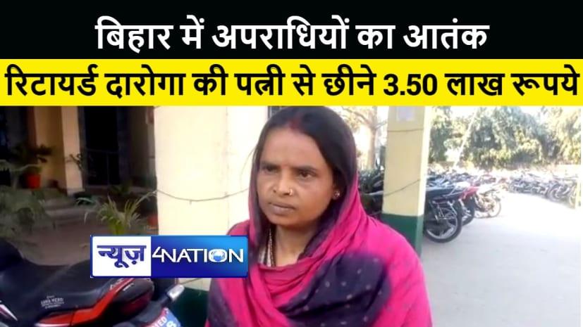 बिहार में अपराधियों का आतंक, नालंदा में पैक्स अध्यक्ष से लूटे 5 लाख, रिटायर्ड दारोगा की पत्नी से छीने 3.50 लाख रूपये