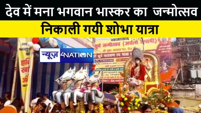 औरंगाबाद के देव में मनाया गया भगवान भास्कर का जन्मोत्सव, रथ यात्रा में शामिल हुए हजारों श्रद्धालू
