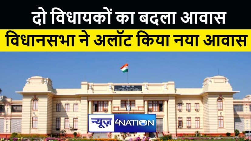 बिहार के 2 विधायकों का सरकारी आवास बदला गया, विधानसभा ने अलॉट किया नया आवास