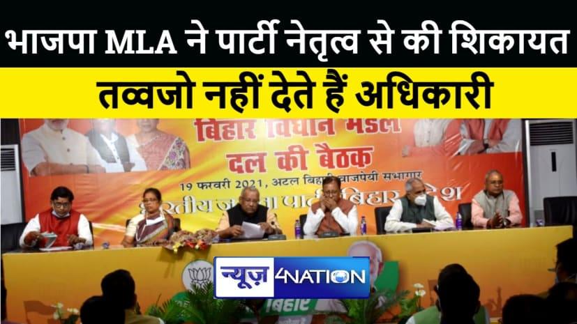 BJP विधायकों ने भरी मीटिंग में की शिकायत, हमारी बात अफसर नहीं सुनते,क्या करें....