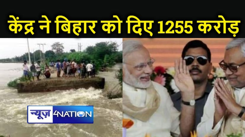 Bihar News : मोदी सरकार बिहार पर मेहरबान, दिए 1255 करोड़ रुपये, बाढ़ में हुई तबाही की होगी भरपाई