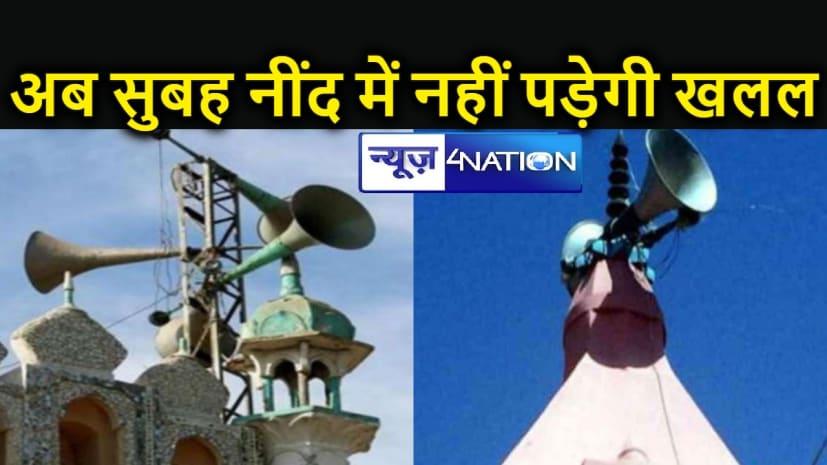 UP News : यूनिवर्सिटी के कुलपति के ऐतराज के बाद हरकत में आया प्रशासन, मस्जिद के साथ मंदिर में भी नहीं बजेगा लाउडस्पीकर